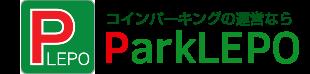 コインパーキング・駐車場の経営で土地活用をお考えならパークレポへ